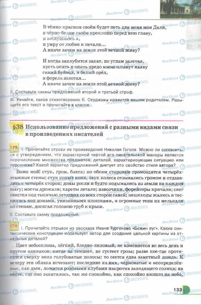 Підручники Російська мова 9 клас сторінка 133