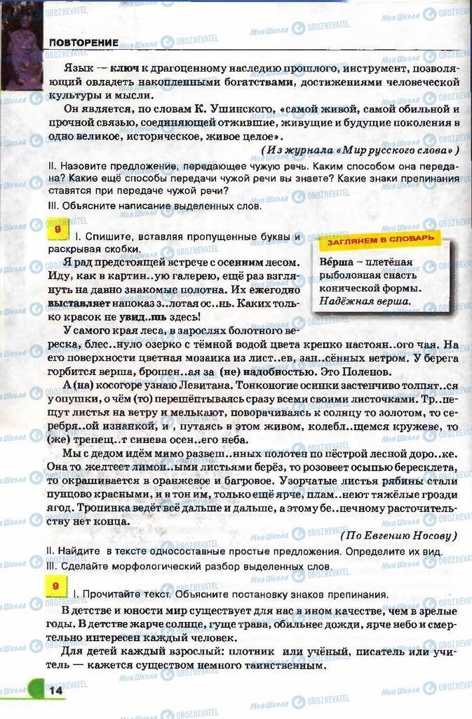 Підручники Російська мова 9 клас сторінка 14