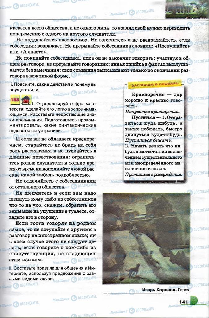 Учебники Русский язык 9 класс страница 141
