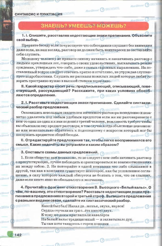 Підручники Російська мова 9 клас сторінка 142