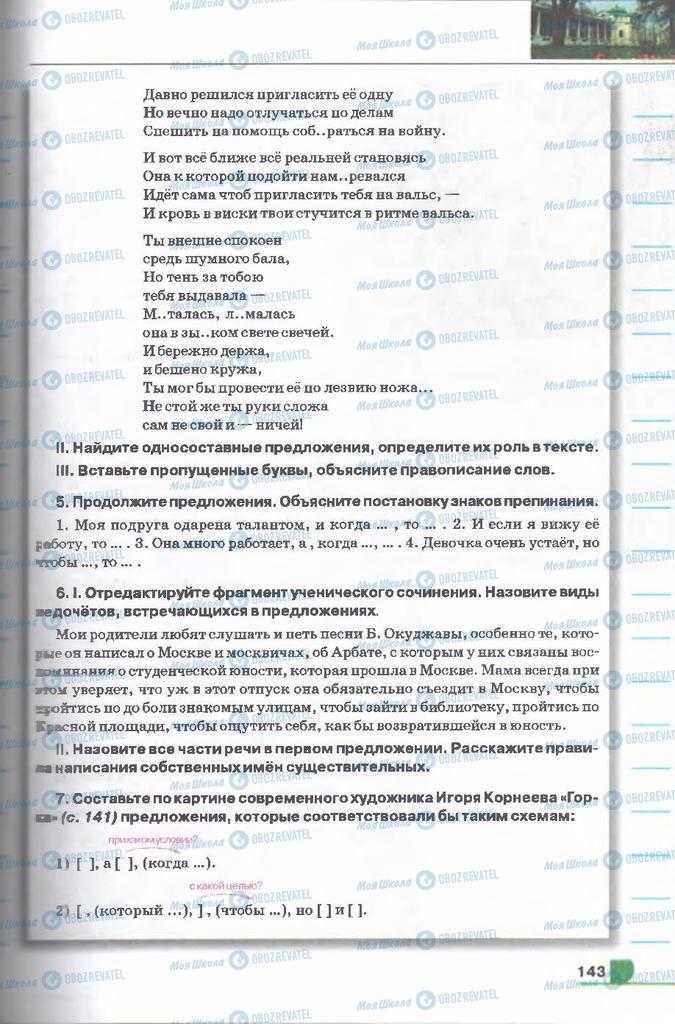 Учебники Русский язык 9 класс страница 143