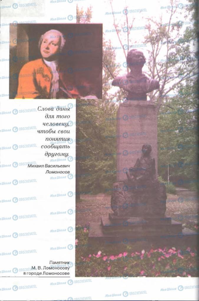 Підручники Російська мова 9 клас сторінка 144