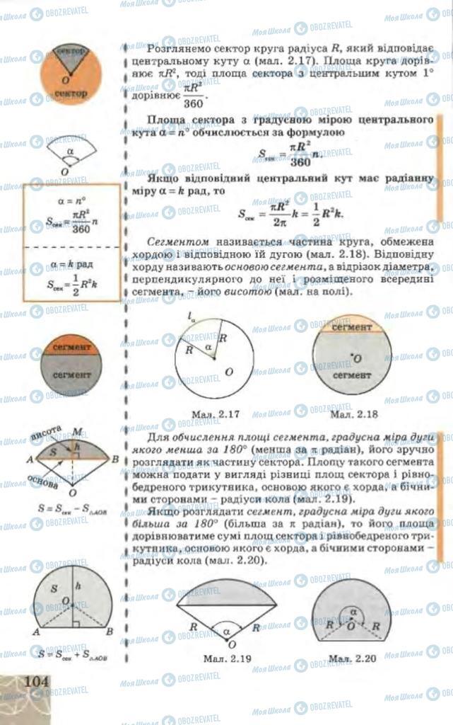 Учебники Геометрия 9 класс страница 104
