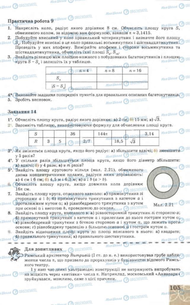 Учебники Геометрия 9 класс страница 105
