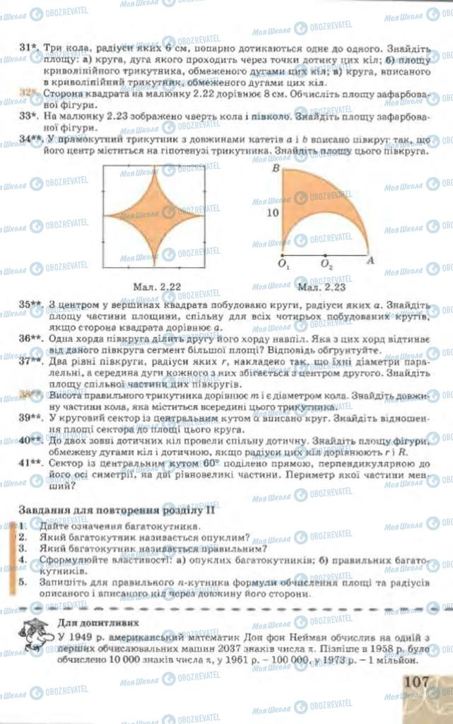 Підручники Геометрія 9 клас сторінка  107