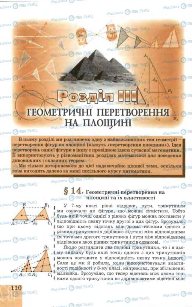Учебники Геометрия 9 класс страница  110