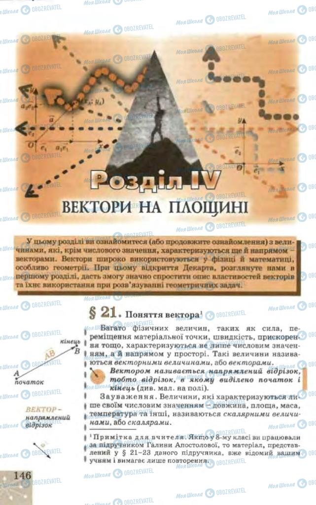 Учебники Геометрия 9 класс страница  146