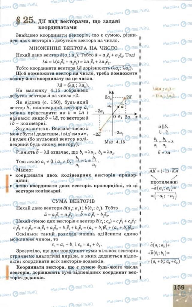 Учебники Геометрия 9 класс страница  159