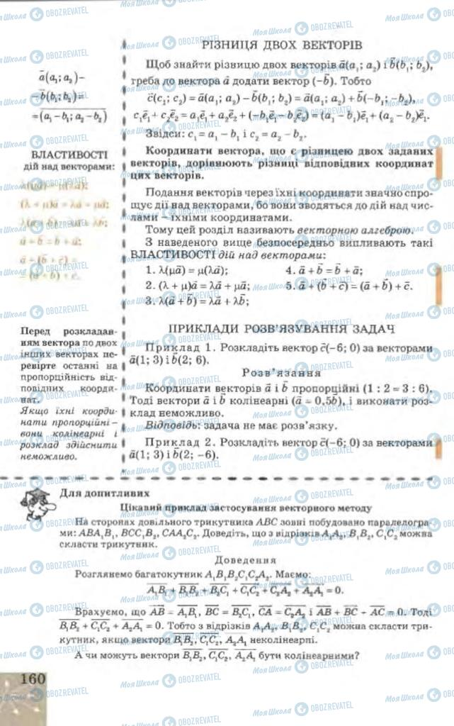 Учебники Геометрия 9 класс страница 160