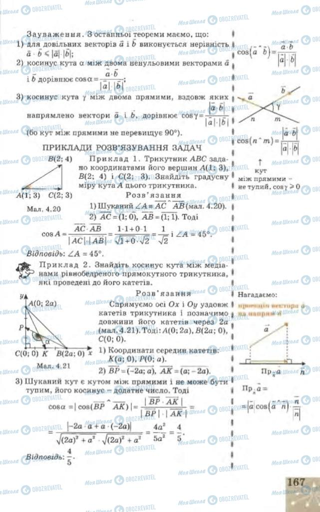 Учебники Геометрия 9 класс страница 167