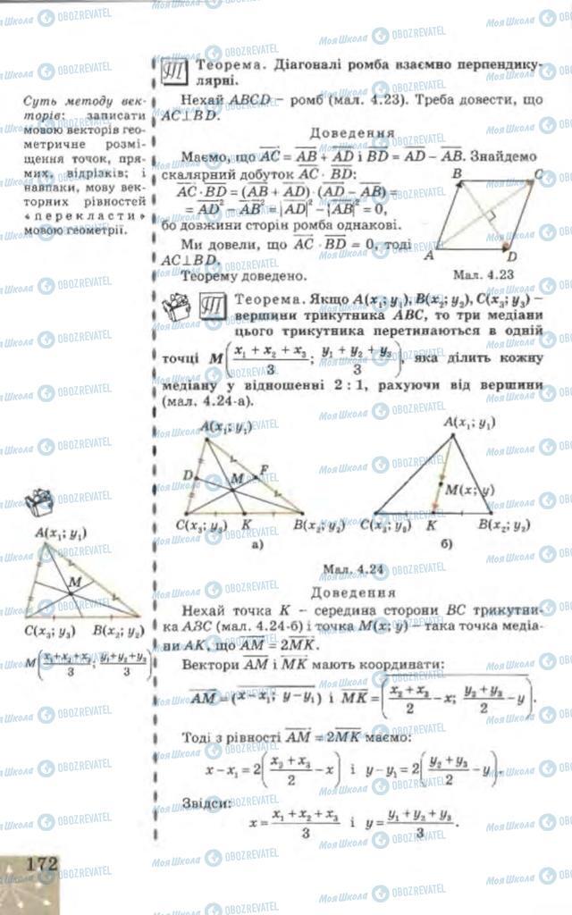 Учебники Геометрия 9 класс страница 172