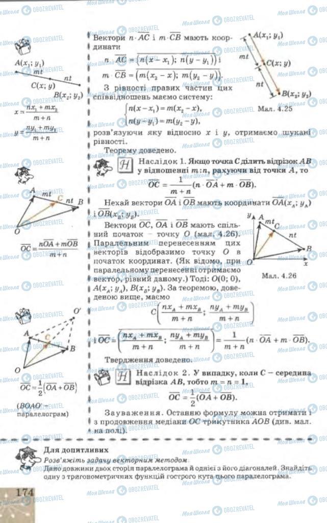 Учебники Геометрия 9 класс страница 174