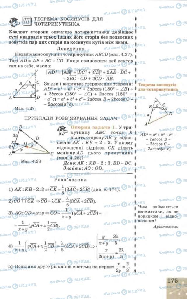 Учебники Геометрия 9 класс страница 175