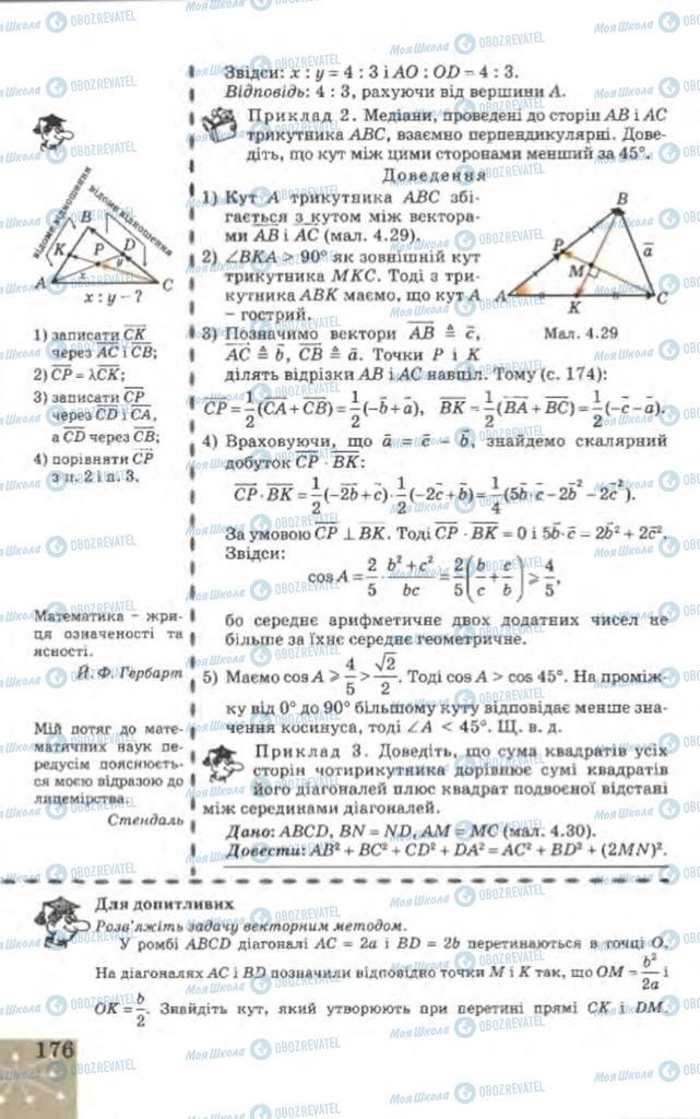 Учебники Геометрия 9 класс страница 176