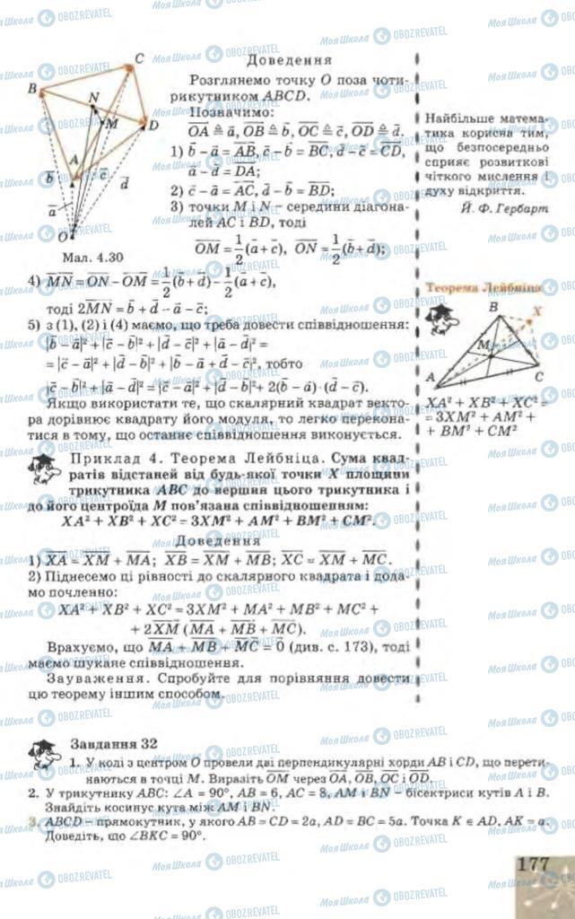 Учебники Геометрия 9 класс страница 177