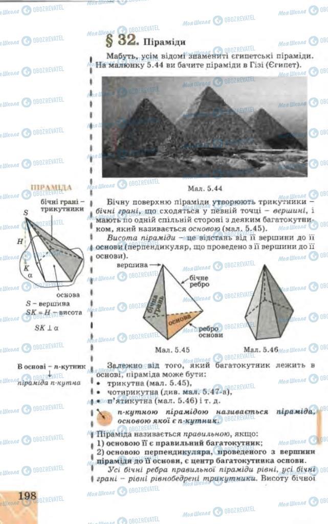Підручники Геометрія 9 клас сторінка 198