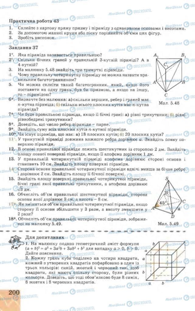 Підручники Геометрія 9 клас сторінка 200