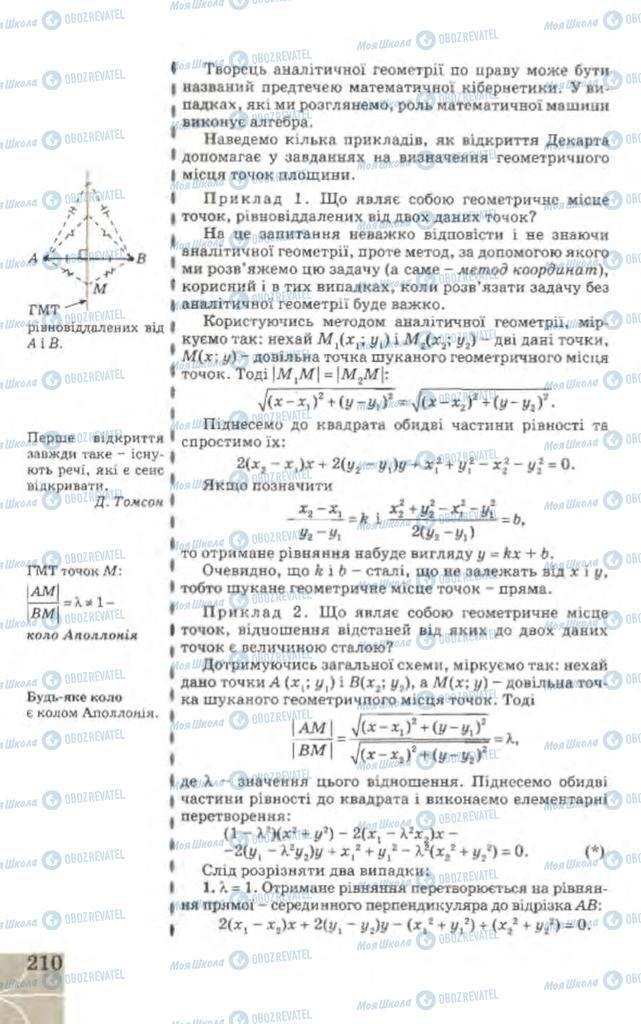 Підручники Геометрія 9 клас сторінка 210