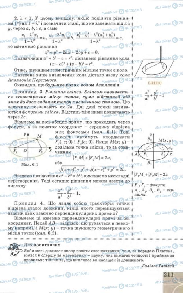 Підручники Геометрія 9 клас сторінка 211