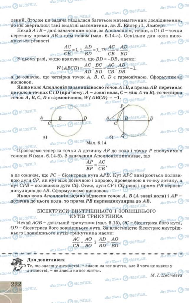 Підручники Геометрія 9 клас сторінка 222
