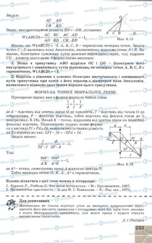 Підручники Геометрія 9 клас сторінка 223