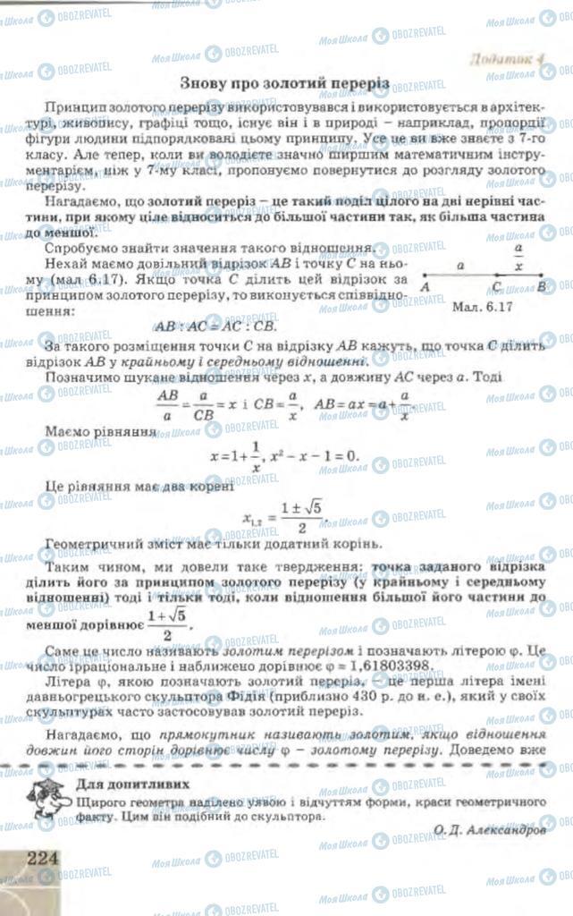 Підручники Геометрія 9 клас сторінка  224