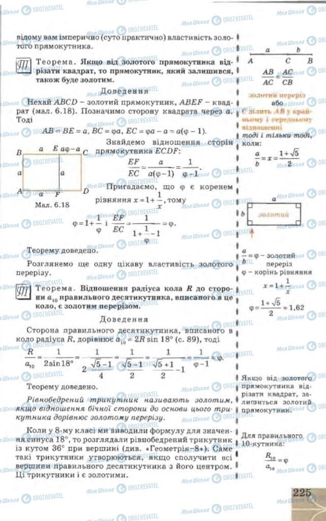 Підручники Геометрія 9 клас сторінка 225