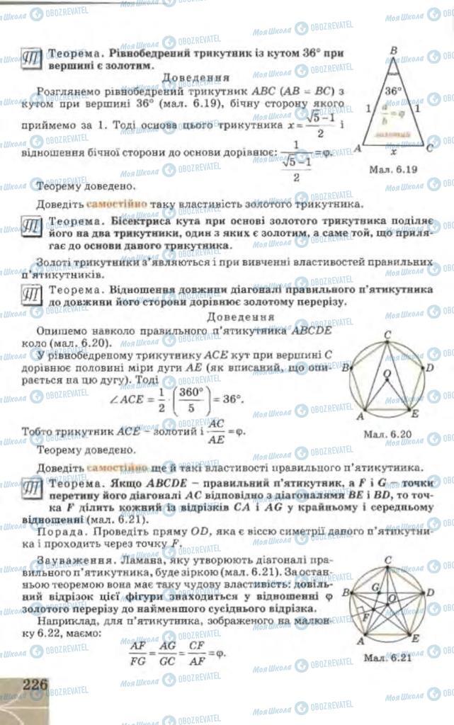 Підручники Геометрія 9 клас сторінка 226