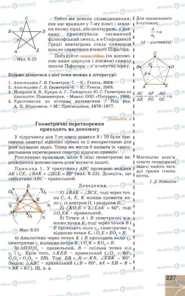 Підручники Геометрія 9 клас сторінка 227