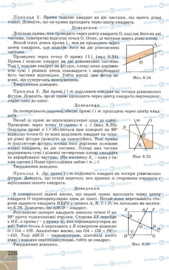 Підручники Геометрія 9 клас сторінка 228
