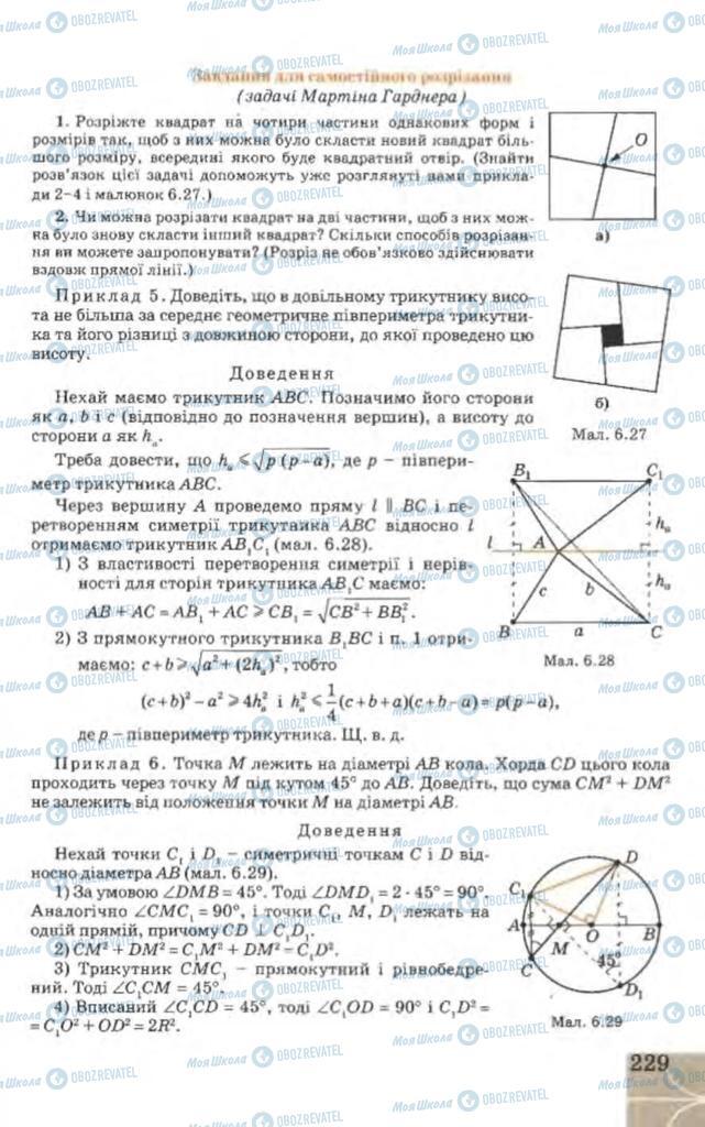 Учебники Геометрия 9 класс страница 229