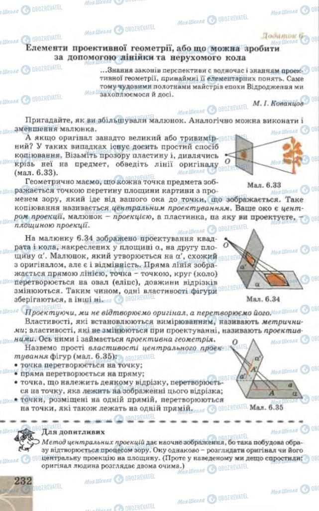 Підручники Геометрія 9 клас сторінка 232