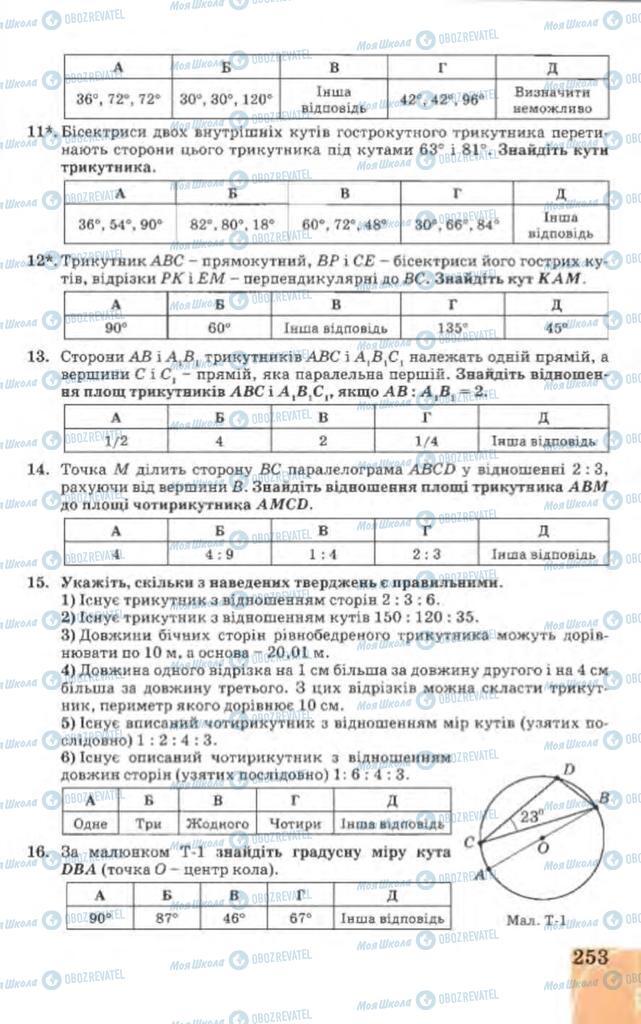 Підручники Геометрія 9 клас сторінка 253