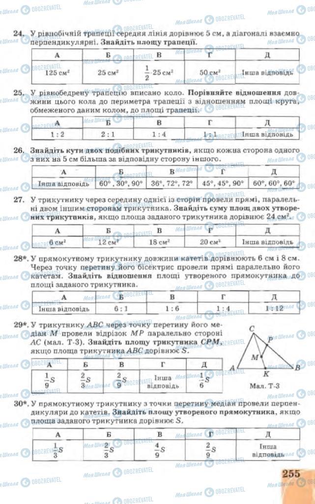 Підручники Геометрія 9 клас сторінка 255