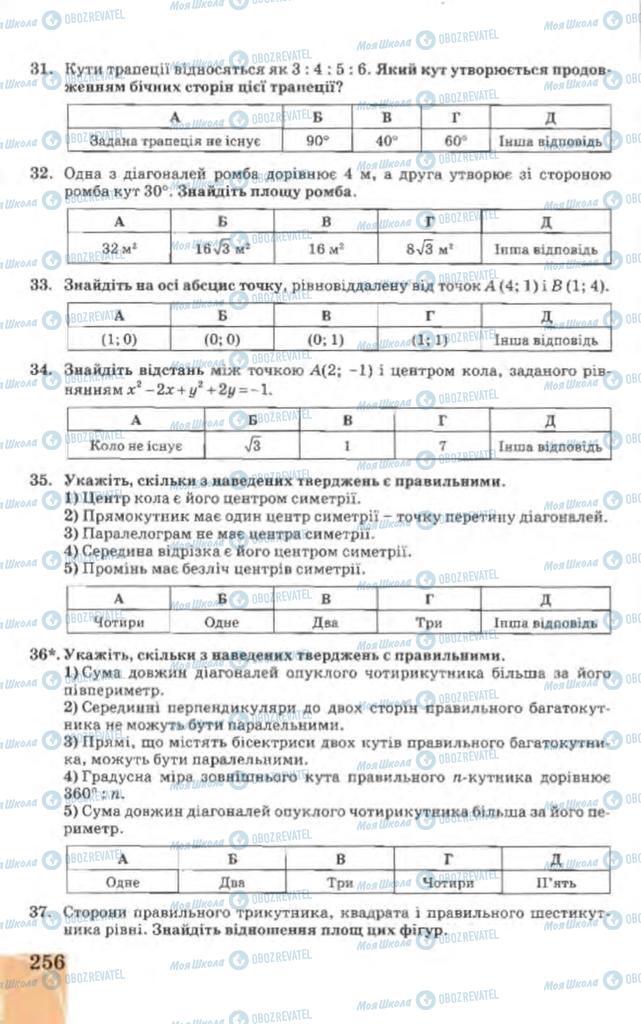 Підручники Геометрія 9 клас сторінка 256