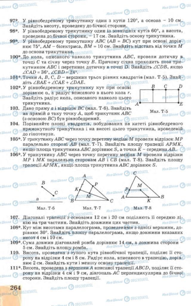 Підручники Геометрія 9 клас сторінка 264