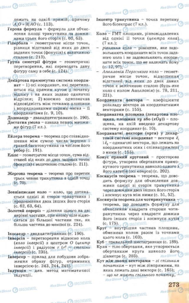 Підручники Геометрія 9 клас сторінка 273