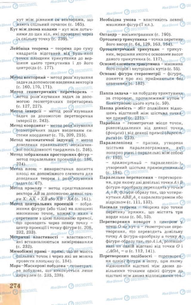 Підручники Геометрія 9 клас сторінка 274