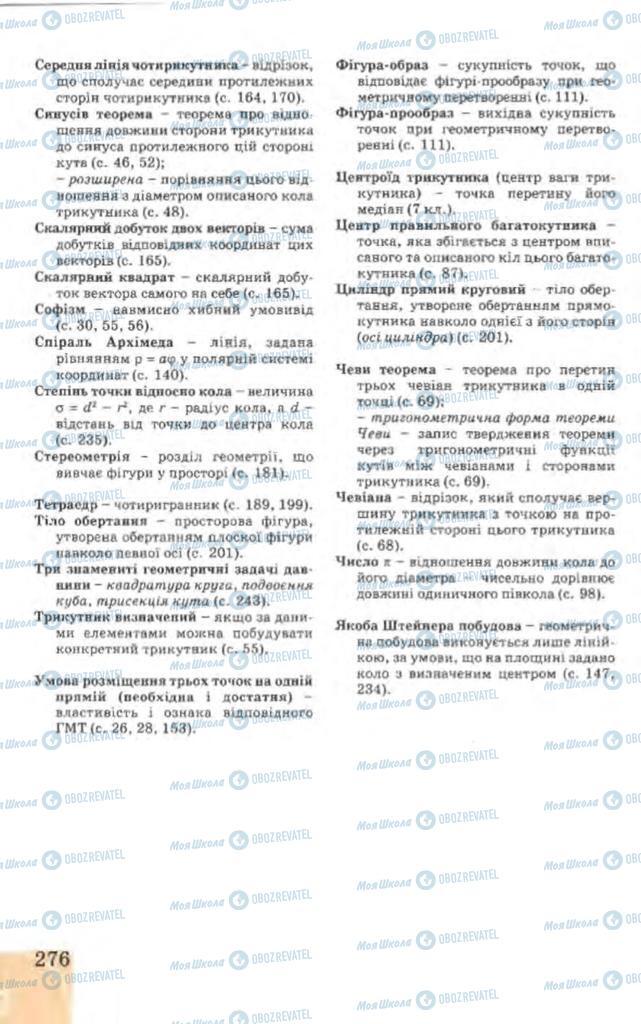 Підручники Геометрія 9 клас сторінка 276