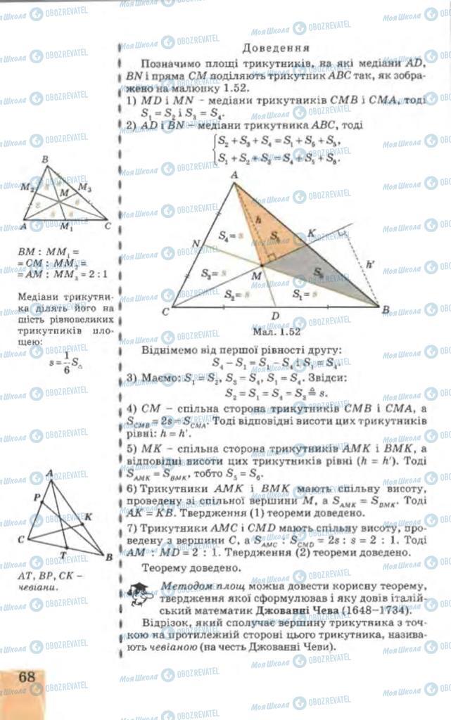 Підручники Геометрія 9 клас сторінка 68