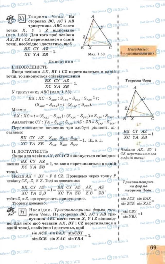 Підручники Геометрія 9 клас сторінка 69
