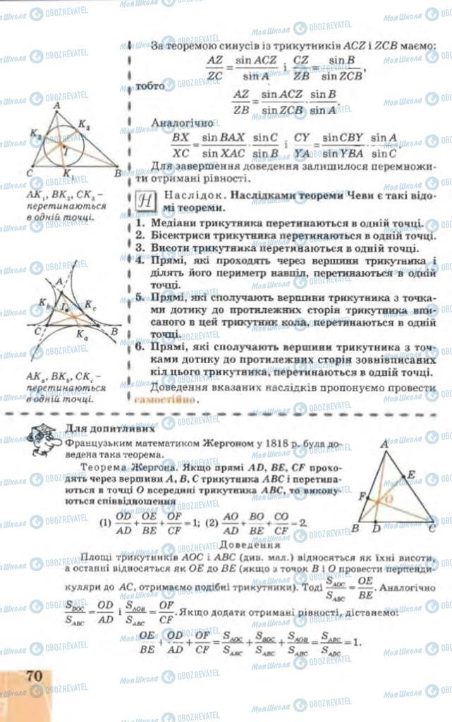 Підручники Геометрія 9 клас сторінка 70