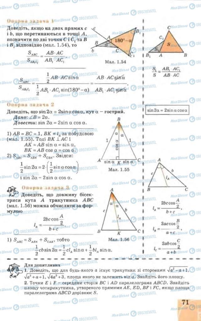 Підручники Геометрія 9 клас сторінка 71