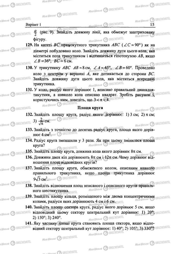 Підручники Геометрія 9 клас сторінка 15