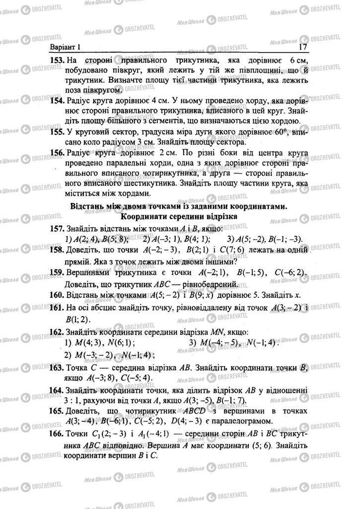 Підручники Геометрія 9 клас сторінка 17