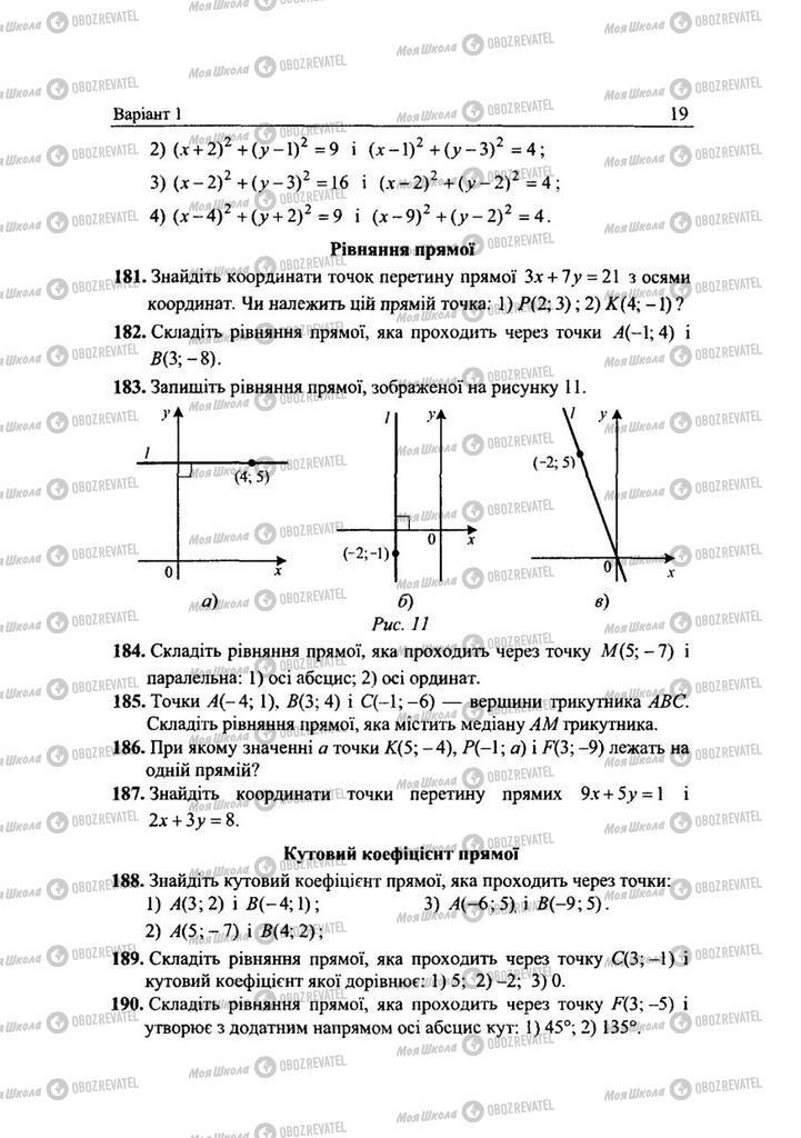 Підручники Геометрія 9 клас сторінка 19