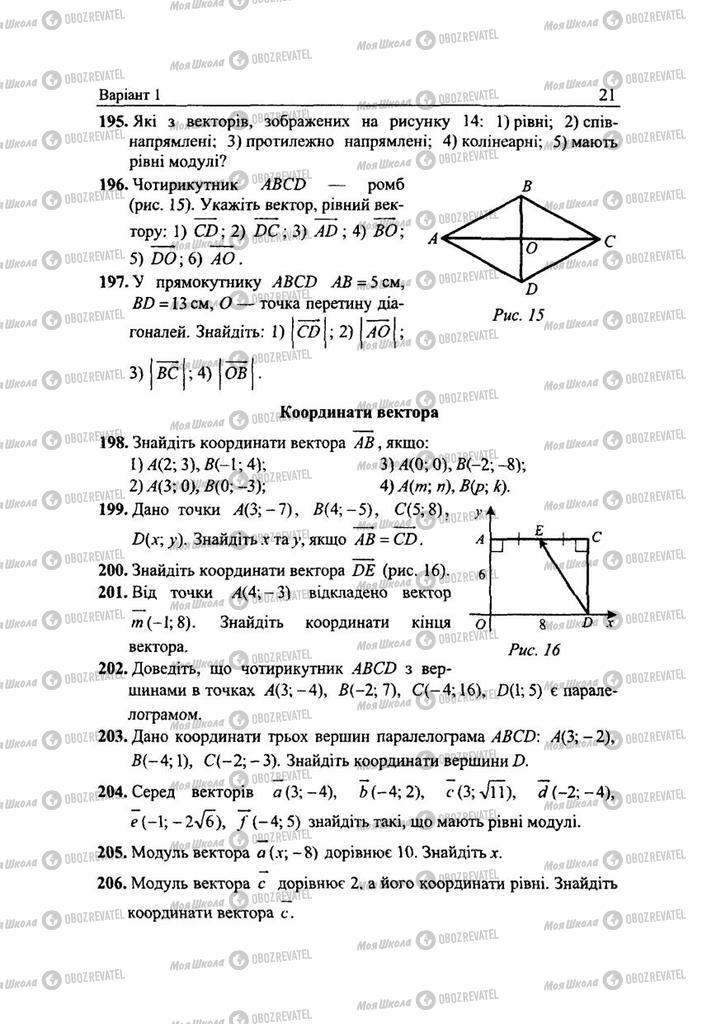 Підручники Геометрія 9 клас сторінка 21