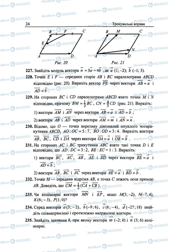 Підручники Геометрія 9 клас сторінка 24