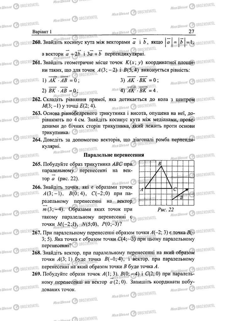 Підручники Геометрія 9 клас сторінка 27
