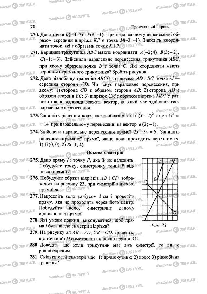 Підручники Геометрія 9 клас сторінка 28